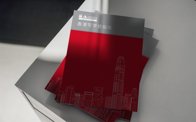 Cushman & Wakefield Hong Kong Office Guide
